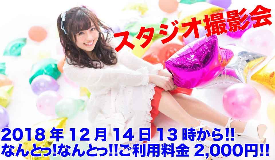 <スタジオ女装撮影会(2018年12月14日13時~14時)>&#8220;></a></p> <p style=