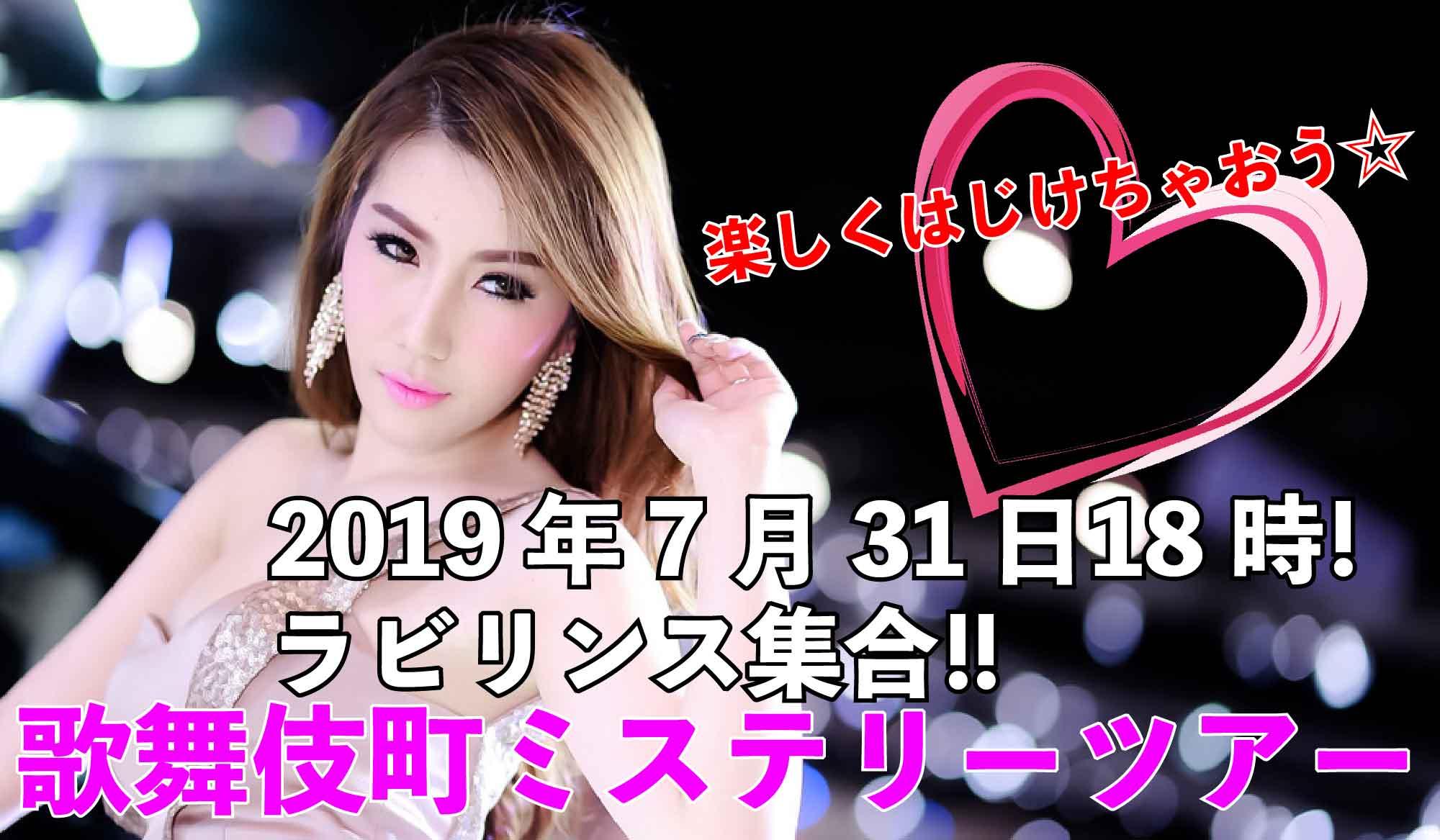 新宿歌舞伎町ミステリー・ツアー