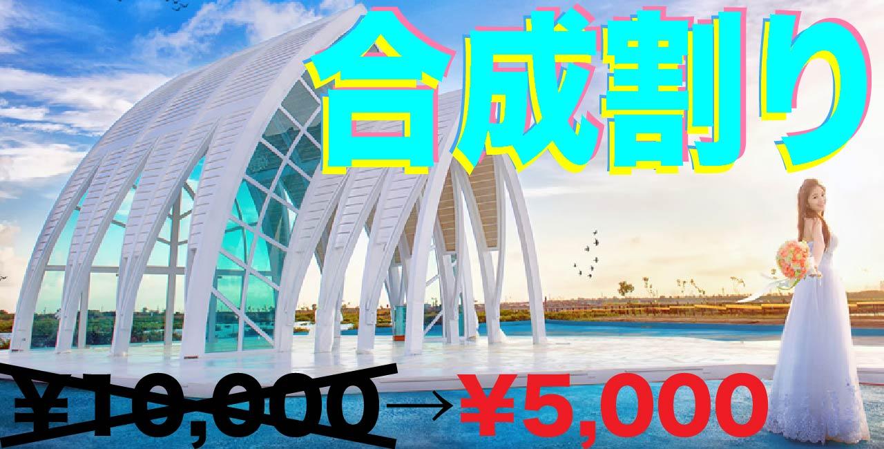 お写真合成5,000円!!(2017年11月1日と11月12日の期間限定!)