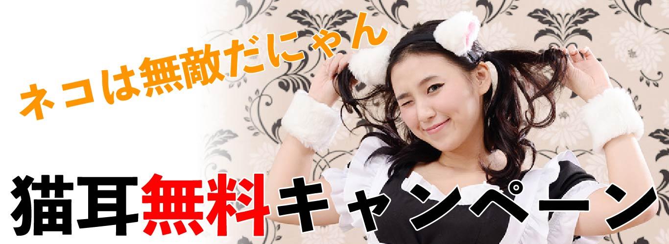 猫耳無料キャンペーン(2018年8月8日と8月13日の限定!)