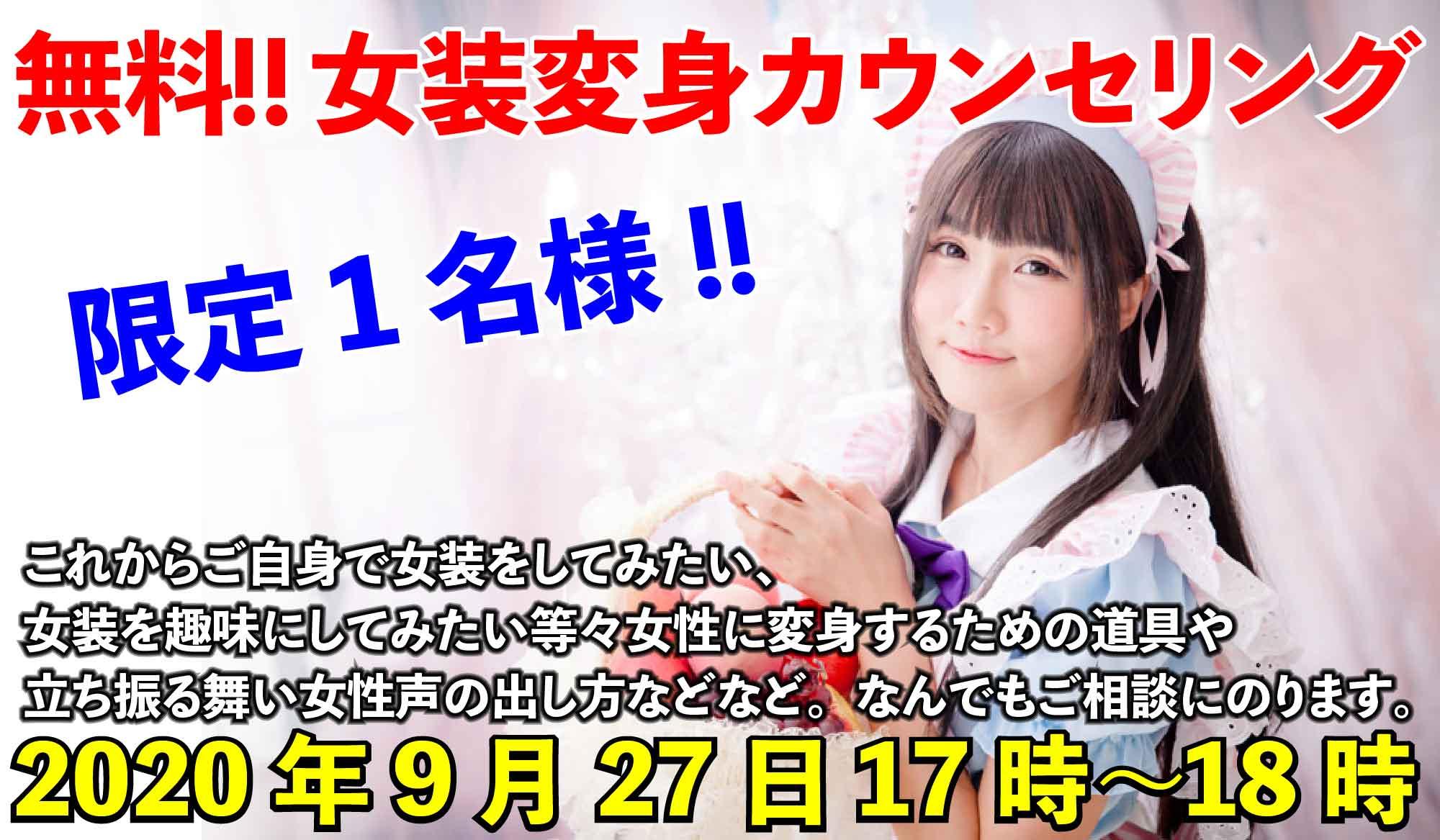 """<女装無料カウンセリング(2020年9月27日(17時~18時))>""""></a></p> <p style="""