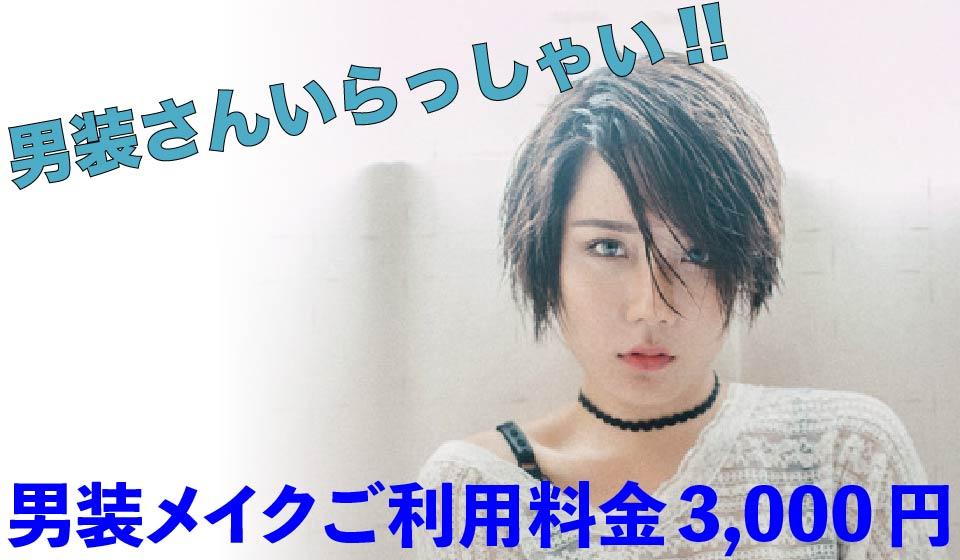 男装メイク3,000円!!