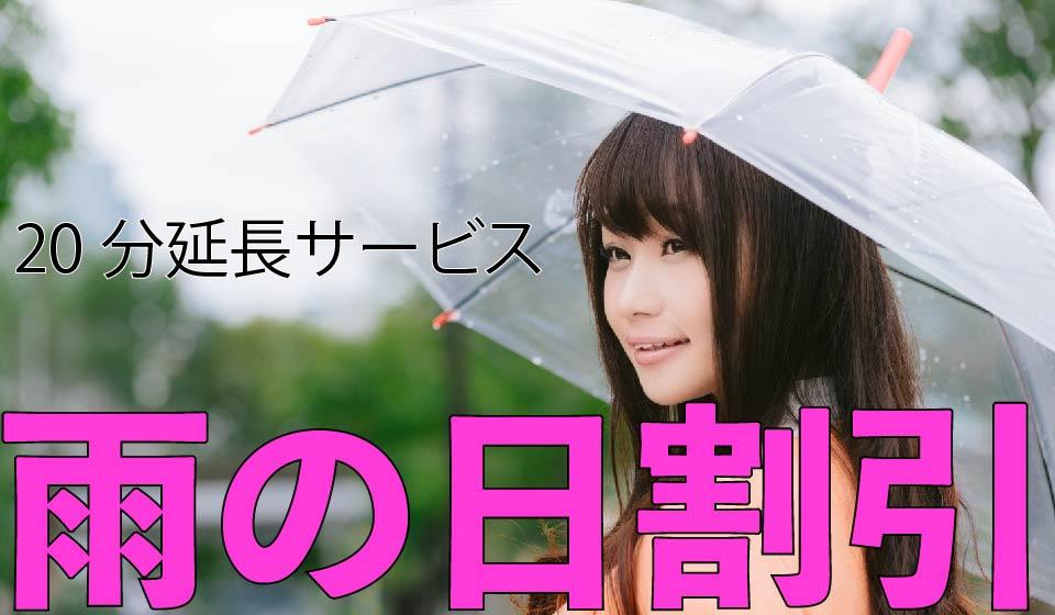 雨の日割引