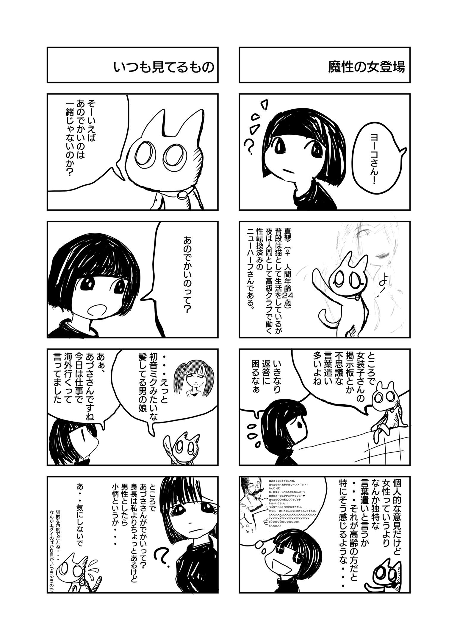 女装漫画第4話