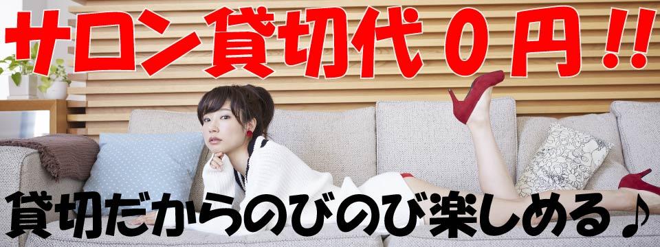 貸切代0円