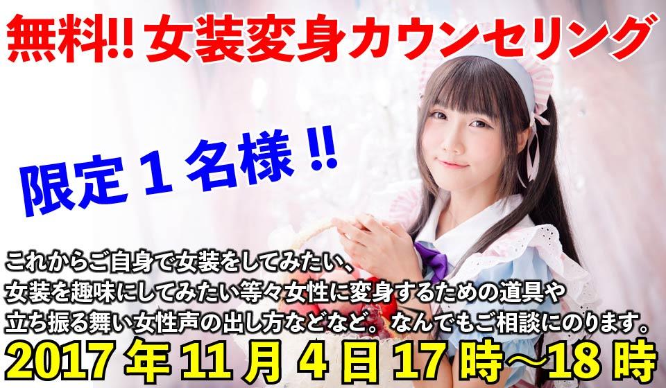 女装無料カウンセリング(2017年11月4日(17時~18時))