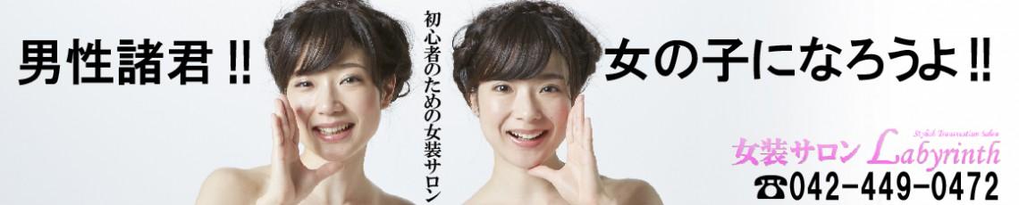 女装サロン ラビリンス-東京都西東京市-西武新宿線田無駅より5分