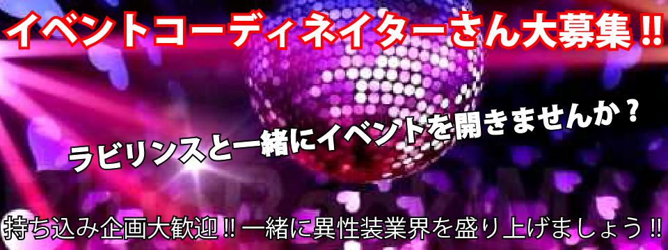 イベントコーディネイター急募!!